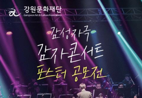 강원문화재단_포스터공모전배너.jpg