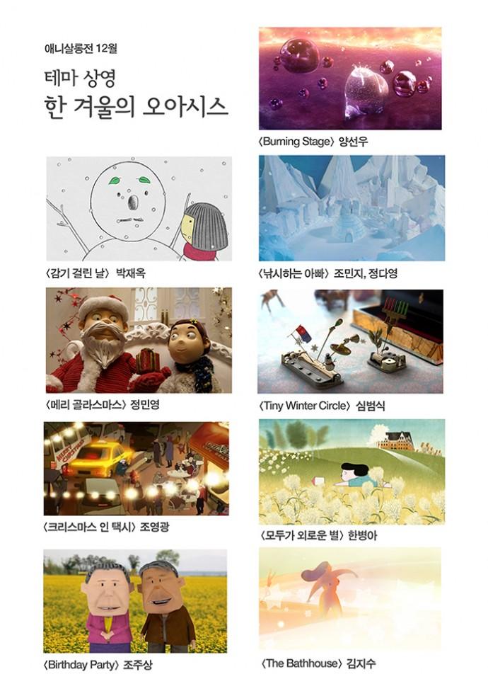 테마상영 웹자보 12월.jpg