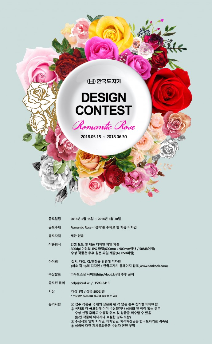 20180515050817hankook chinaware_ rose contest.jpg