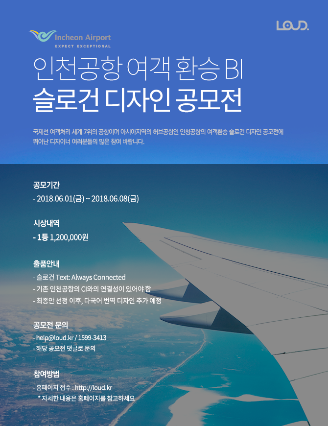 0601_incheonairport.png