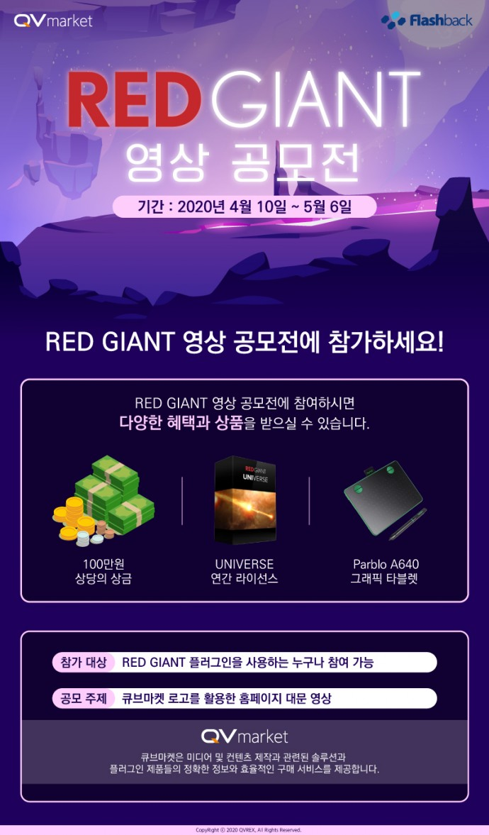 RED-GIANT-CONTEST_ggg.jpg